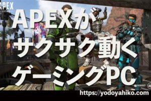APEX スペック