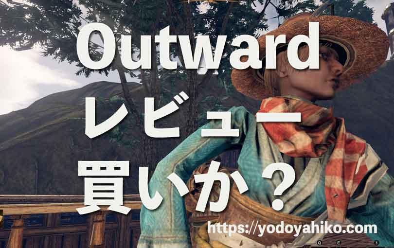 Outward レビュー