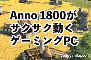 Anno 1800 スペック