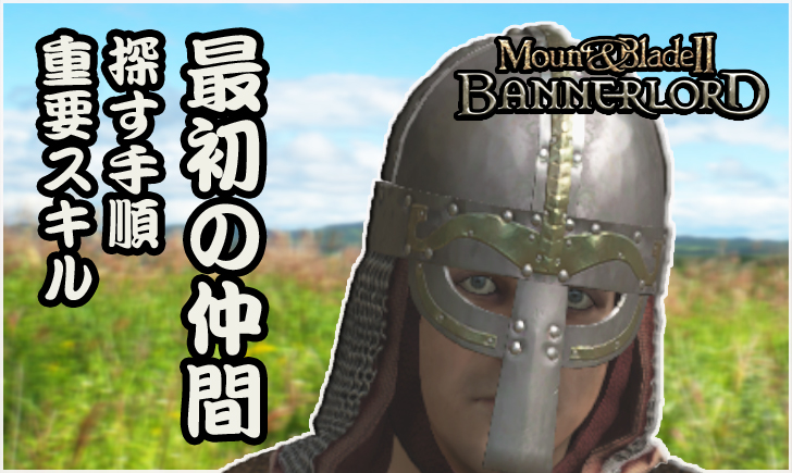 Mount & Blade 2: Bannerlord 攻略